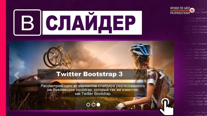 Адаптивный СЛАЙДЕР с помощью Twitter Bootstrap Уроки по Bootstrap 3
