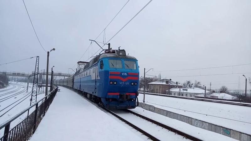Электровоз ЧС7-125 с пассажирским поездом