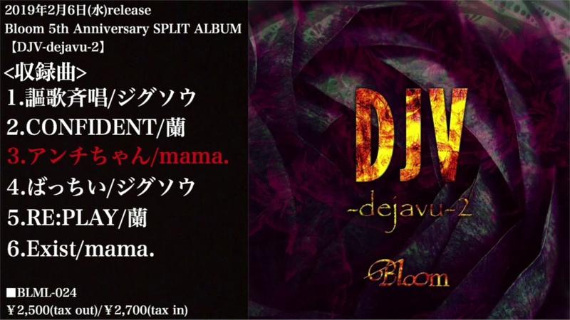 Bloom 5th Anniversary SPLIT ALBUM【DJV-dejavu-2】全曲試聴