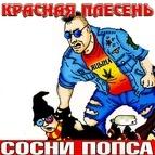 Красная Плесень альбом Сосни попса