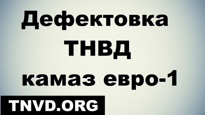 Камаз ЕВРО 1 дефектовка ТНВД