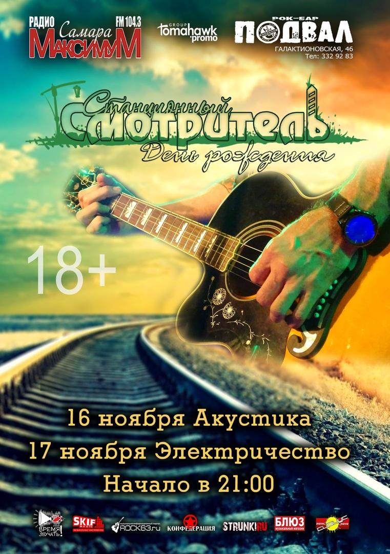 Афиша Самара СТАНЦИОННЫЙ СМОТРИТЕЛЬ/ДР в Самаре/16 и 17 ноя