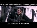 МИССИЯ НЕВЫПОЛНИМА ПОСЛЕДСТВИЯ в РОССИИ с 26 июля