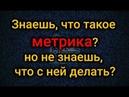 Яндекс Метрика - как настроить, куда нажимать, цели.