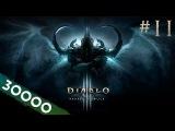 [30k] Diablo 3 Reaper of Souls прохождение - Серия 11 [Долгое путешествие по крепости]