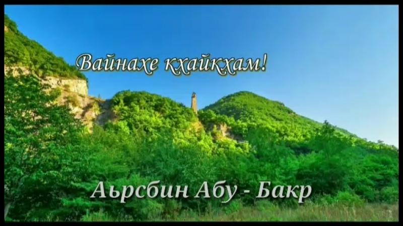 Вайнахе Кхайкхам Аьрсбин Абубакар