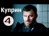 КУПРИН 4 серия Русская экранизация 2014. СМОТРЕТЬ ОНЛАЙН ФИЛЬМ
