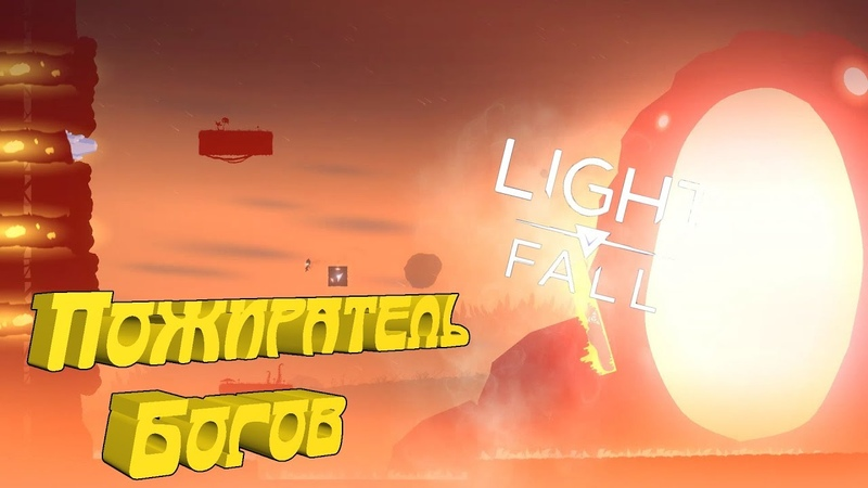 Light fall ® Пожиратель Богов 3