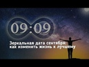 🔹 09.09- Зеркальная дата сентября как изменить жизнь к лучшему