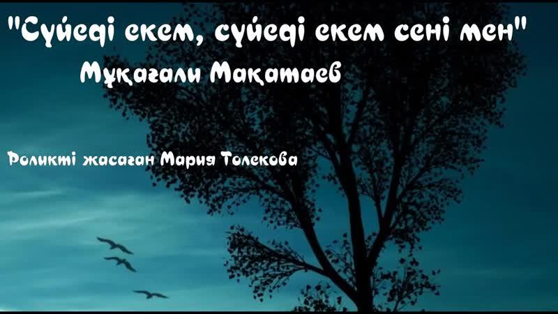 [v-s.mobi]Сүйеді екем, сүйеді екем сені мен Мұқағали Мақатаев.mp4