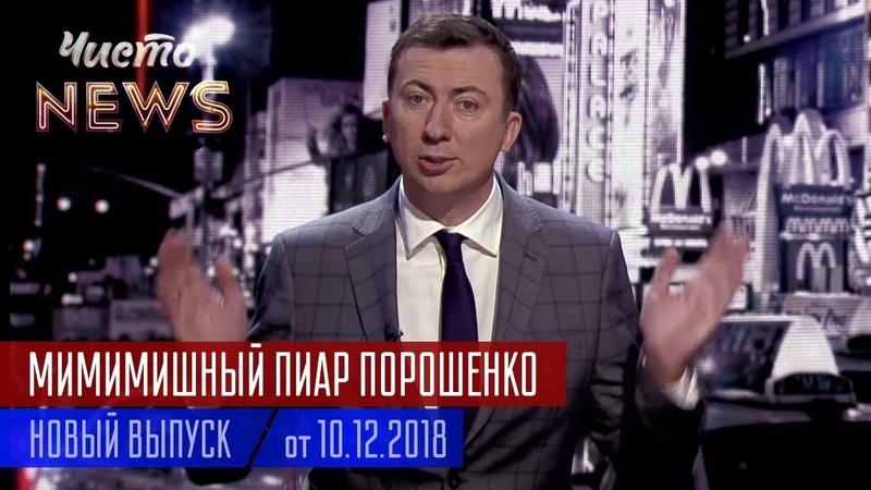 ПОРОХОКОТ или Мимишный Пиар Порошенко - Новый ЧистоNews от 10.12.2018