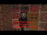 Майнкрафт трейлер:Паранормальное явление 3