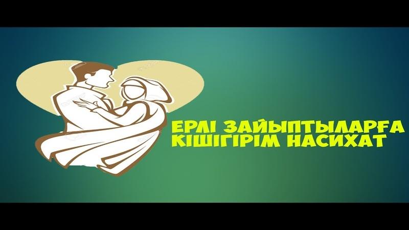 Ерлі зайыптыларға арналған кішігірім насихат Ерлан Ақатаев ᴴᴰ