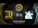 3D Clan vs HTT RSL полуфинал