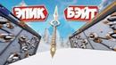 ЭПИК БЭЙТ НА МЕЧ БЕСКОНЕЧНОСТИ Fortnite Battle Royale
