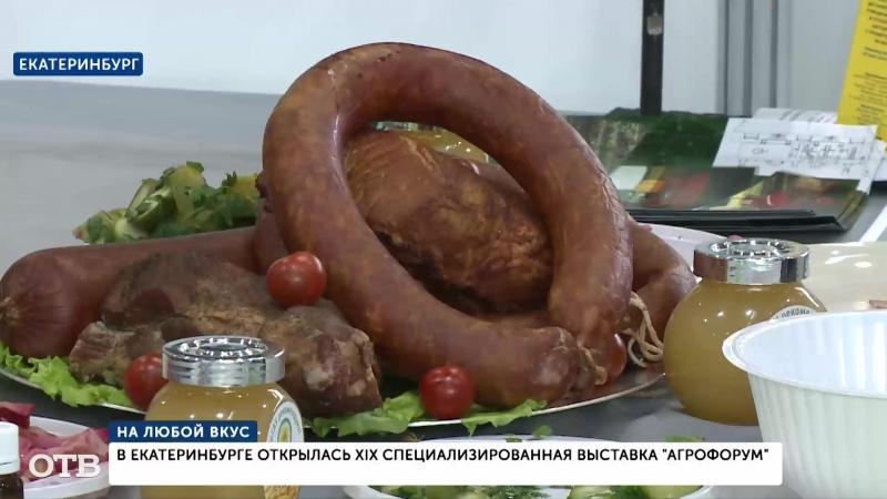 На любой вкус в Екатеринбурге открылась выставка Агрофорум