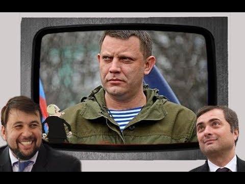 СБУ перехватила разговоры главарей ДНР по согласованию с Кремлем разделения властей.