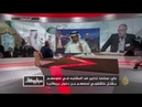 د سعد فقيه تهديد MBS بالاتجاه نحو الشرق والاس