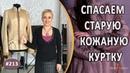 Шикарная Реконструкция кожаной куртки Севастополь Как поменять на стильный дизайн свою куртку