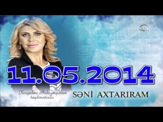 ▐►Seni Axtariram - 11.05.2014 FULL◄▌