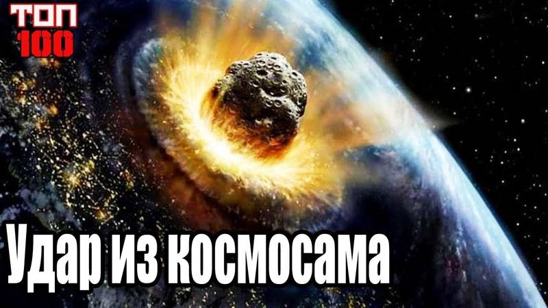Удар из космосама/Solid State (2012).ТОП-100. Трейлер