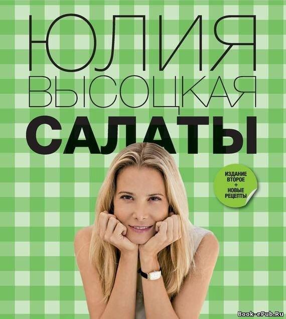 Скачать книгу рецептов юлии высоцкой бесплатно