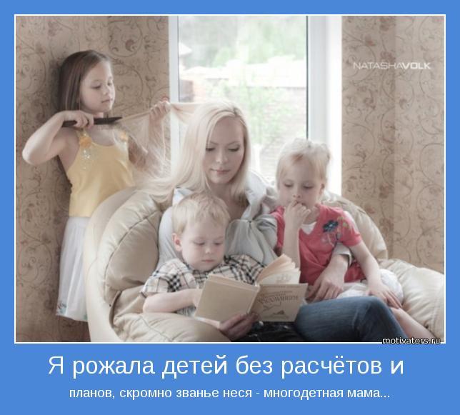 Многодетная мама