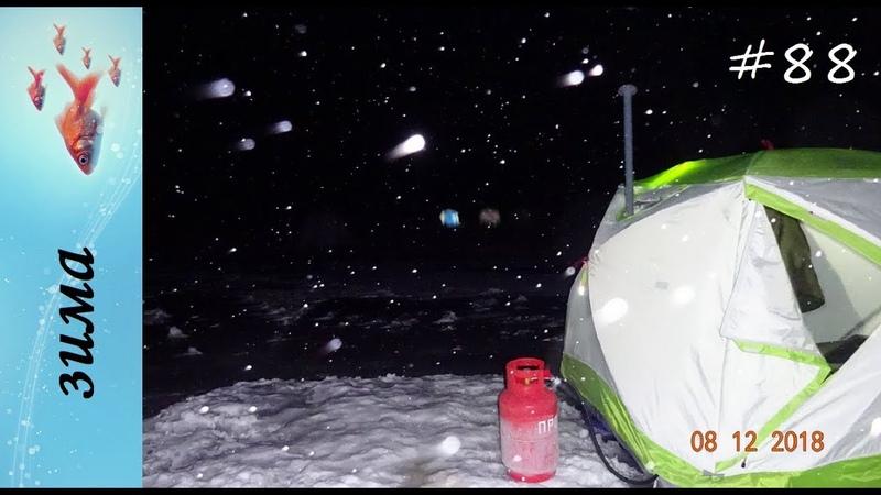 просто с удочкой на водоем выпуск №88 - 7-9 декабря 2018 год открыл зимний сезон по лещу на ДВХ