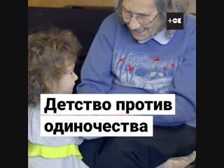 Дети в доме престарелых