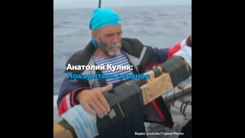 Анатолий Кулик: покоритель океанов l ТВОЯСИБИРЬ