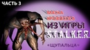 Маска кровососа из игры S.T.A.L.K.E.R. Часть 3 / bloodsucker Mask from the S.T.A.L.K.E.R. Part 3