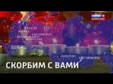 Андрей Малахов. Прямой эфир. 48 часов после трагедии в Кемерово –27.03.2018