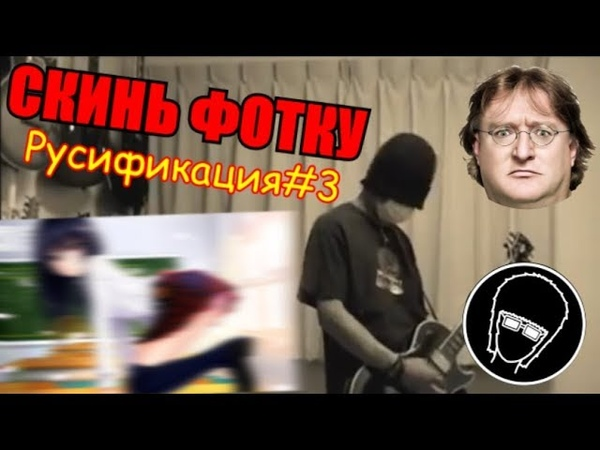 СКИНЬ МНЕ ФОТКУ | Maximum the Hormone | Русификация3