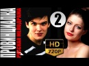 Провинциалка 2 серия 2015 Мелодрама фильм сериал HD720