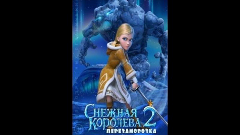 Снежная королева 2 Перезаморозка