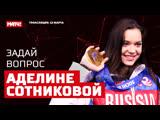 Прямой эфир с Аделиной Сотниковой