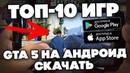 ТОП-10 ИГРЫ ПОХОЖИЕ КАК GTA 5 НА АНДРОИД С ОТКРЫТЫМ МИРОМ - PHONE PLANET