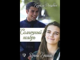 Солнечный ноябрь 5-6 серия (2019) HD 720