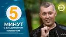 5 Минут с Владимиром Мунтяном Часть11