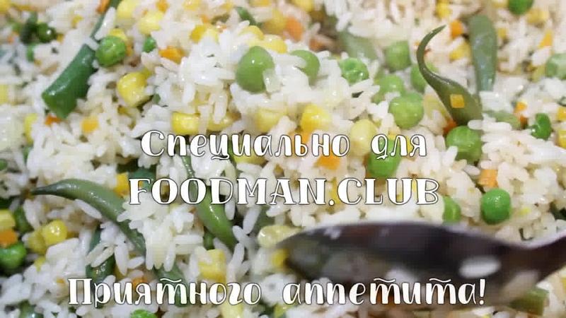 Обед • Рассыпчатый рис со стручковой фасолью, горошком и кукурузой