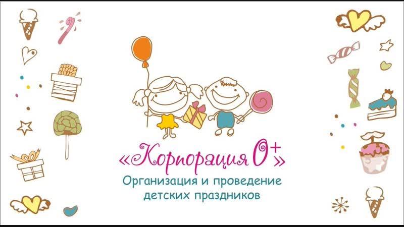Агенство детских праздников «Корпорация 0»