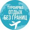 "Турфирма ""ОТДЫХ БЕЗ ГРАНИЦ"" Вологда Турагентство"