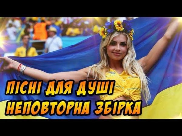 Українська Збірка Пісень Для Душі | Українська Музика 2018