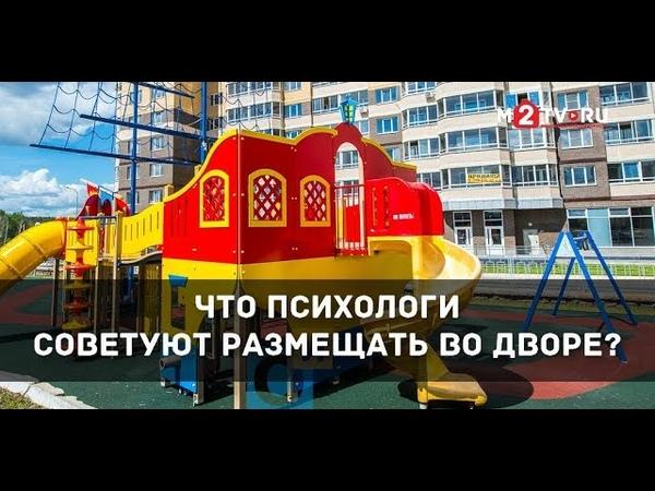 Детские площадки в новостройках глазами детей, родителей, застройщиков и бездетных соседей