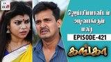 Ganga Tamil Serial Episode 421 18 May 2018 Ganga Latest Serial Home Movie Makers