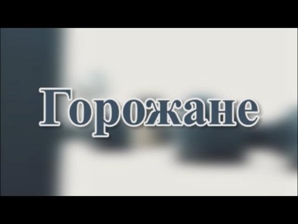 Горожане. К 95-летию А.И.Глазуновой от 13.07.2018