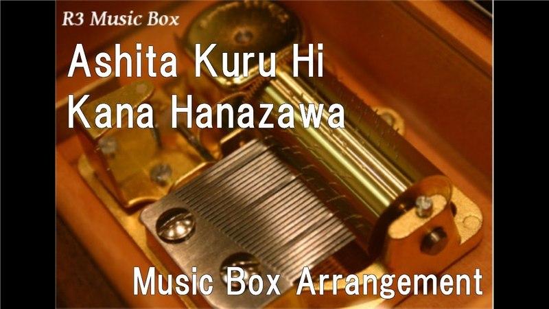 Ashita Kuru HiKana Hanazawa [Music Box] (Anime Kobato. Insert Song)