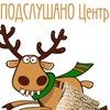 Подслушано Центр г. Санкт-Петербург