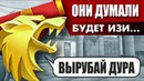 ДАЮ ФОРУ 5 РАУНДОВ НА РМ В WARFACE