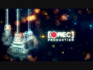 Новогодний комплимент REC production
